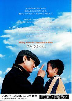 映画『単騎、千里を走る。』 2005年/中国=日本 監督/チャン・イーモウ 出演/高倉健、寺島しのぶ他