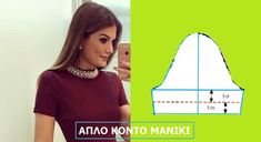 EVERYDAY SEW: ΜΑΝΙΚΙΑ-ΜΑΝΙΚΙΑ-ΜΑΝΙΚΙΑ Olympia, Projects To Try, Sewing, Pattern, Blog, Crafts, Women, Diy, Fashion
