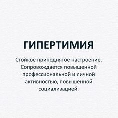 Пополняем словарный запас Weird Words, Some Words, New Words, Intelligent Words, Words In Other Languages, Dictionary Definitions, Sad Pictures, Quotes And Notes, Vocabulary Words