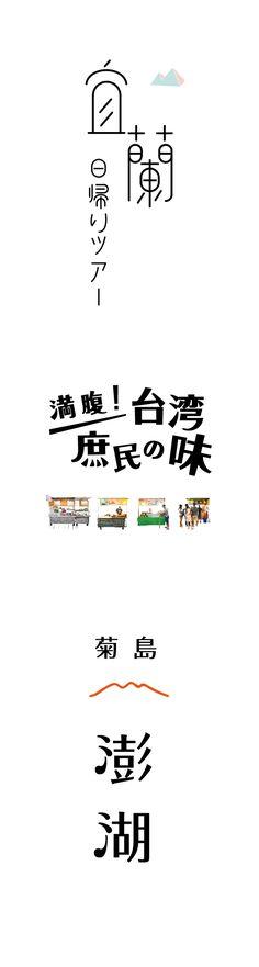 台灣觀光月刊標題字