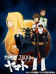 Yamato is a cross between Star Trek and Battlestar Galactica (the reboot). It has more in common with the latter but it's not as dark, which I like. The Yamato is humanity's first FTL-capable warp ship and they're on a mission to save humanity from the Gamilus, who are siege-bombing Earth. The series started April 2012, it's got 26 episodes, and they've released maybe 14. There was a live action movie, but this is much better because they don't have to squeeze everything in 2 hours.