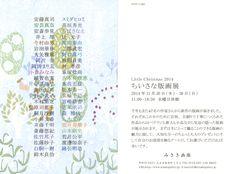 2014年11月20日(木)~11月30日(日) みさき画廊 大分市府内町1-5-3