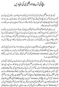 essay on importance of computer in our life in urdu  faizmughal  find