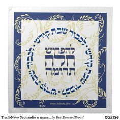 Tradi-Navy Sephardic w name Challah Dough Cover & Cloth Napkin Personalized Mother's Day Gifts, Customized Gifts, Custom Gifts, Custom Napkins, Challah, Cocktail Napkins, Food Gifts, Mother Day Gifts, Traditional