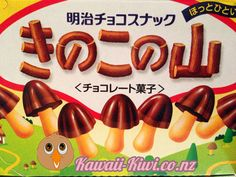 Meiji Mushroom Mountain Chocolate Cookies - delicious Japanese snacks found on a recent trip to Japan City in Cuba St, Wellington Asian Snacks, Japanese Snacks, Best Candy, Kawaii Shop, Chocolate Cookies, Kiwi, Stuffed Mushrooms, Ethnic Recipes, Mountain