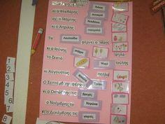 Οι μήνες - Ποιήμα/Εικονολεξο Greek Language, Fall Crafts, Education, Learning, Kids, Autumn Crafts, Young Children, Boys, Greek