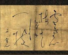 「良寛の書」の画像検索結果