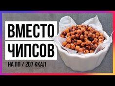Хрустящий запеченый нут (207 ккал) / Быстрый пп-рецепт - YouTube