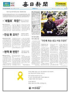 2014년 4월 29일 목요일 매일신문 1면