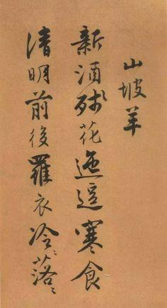 江南第一风流才子【唐伯虎】书画高清100幅(史上最全版)
