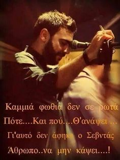 Cretan quotes Greek Quotes, Greek Sayings, Images And Words, Perfection Quotes, Special Quotes, Simple Words, Say Something, Crete, Best Quotes