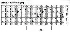 схема - Ложный плётёный узор