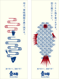 """Peace Graphics, poster for """"Design for Asia Award 2012 Merits Winners"""" Print Layout, Layout Design, Design Art, Print Design, Japan Design, Japanese Patterns, Japanese Prints, Japanese Art, Graphic Design Posters"""