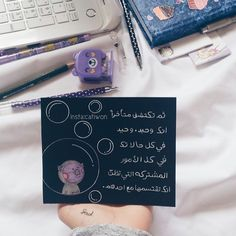 Image about ﻋﺮﺑﻲ in كراكيب 💙 by on We Heart It Study Quotes, Wisdom Quotes, Words Quotes, Art Quotes, Mail Art Envelopes, Anime Girl Crying, Advertising Quotes, Iphone Wallpaper Quotes Love, Mixed Feelings Quotes