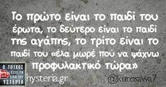 Greek Memes, Stupid Funny Memes, Jokes, Wisdom, Lol, Humor, Math, Street, Husky Jokes