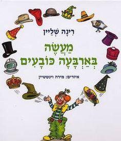 Mase Bearba'a Kovaim - Purim Hebrew book for kids