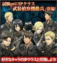 "Eren's all like ""H-Heichou...I Love you...!"" And then Mikasa is all like ""Grrr...!"" Bertholdt, Reiner, Annie, Mikasa, Erwin, Eren and Levi - Official Art from Attack on Titan"