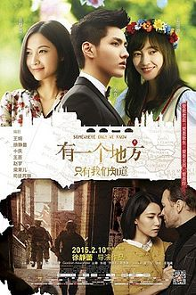 Somewhere Only We Know ( 有一个地方只有我们知道) (Chinese Movie)
