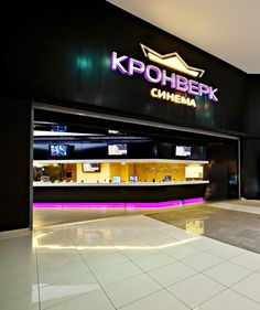 Kronverk Cinema / Robert Majkut Design