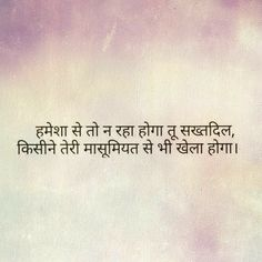 😊 Catch me for more like this ❤️❤️😍😘 Insta - Or Hindi Attitude Quotes, Funny Quotes In Hindi, Shyari Quotes, Mixed Feelings Quotes, Feelings Words, True Quotes, Poetry Quotes, Qoutes, Heart Touching Love Quotes