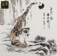 Korean Painting, Chinese Painting, Summer Art Projects, Tiger Painting, Japanese Artwork, Tiger Art, Unique Paintings, Oil Paintings, China Art