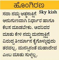 Skykishrain - Hongirana  Nice Meaning Thoughts