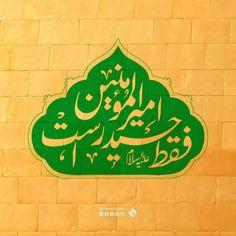 Imam Reza, Imam Ali, Islamic Images, Islamic Pictures, Imam Hussain Karbala, Mola Ali, Islamic Paintings, Shia Islam, Islamic Wall Art