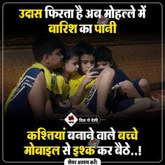 Missing Childhood Quotes, Missing School Days Quotes, School Life Quotes, Hindi Quotes Images, Inspirational Quotes In Hindi, Motivational Picture Quotes, Desi Quotes, Shyari Quotes, Story Quotes