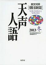 朝日新聞 天声人語 2013 冬 Vol.175 英文対照