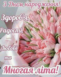 Happy Birthday, Postcards, Celebration, Happy Brithday, Urari La Multi Ani, Happy Birthday Funny, Happy Birth, Greeting Card