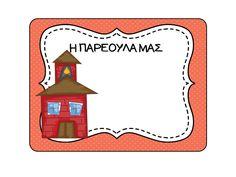 Το παραμύθι έχει αρχίσει: ΚΑΡΤΕΣ ΓΙΑ ΤΙΣ ΓΩΝΙΕΣ Classroom Organization, Classroom Decor, Behavior Cards, Preschool Themes, Educational Activities, Back To School, Kindergarten, Teaching, Blog