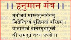 Jai Hanumanji Sanskrit Mantras, Yoga Mantras, Hindu Mantras, Hanuman Chalisa Mantra, Shri Hanuman, All Mantra, Sanskrit Language, Hindu Rituals, Shiva Shakti