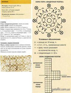 схема узоро квадратная розетка