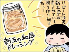 新玉ねぎで簡単なのに万能すぎる調味料! アレンジレシピ『玉タマ丼』が絶品すぎる - レタスお料理部 Cocktail Recipes, Dinner Recipes, Drink Recipes, Asian Cooking, Food Menu, Japanese Food, No Cook Meals, Easy Meals, Spices