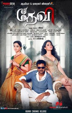 Devi (L) Movie Poster