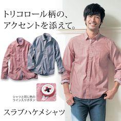 メンズ スラブハケメシャツ 通販のベルメゾンネット