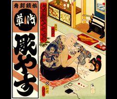 浅草彫やす スタジオ Asakusa Horiyasu Studio