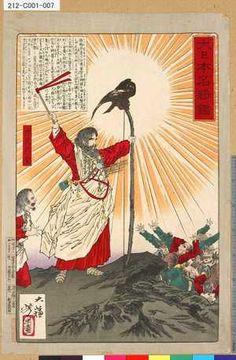 Tsukioka Yoshitoshi: 「大日本名将鑑」 「神武天皇」 - Tokyo Metro Library