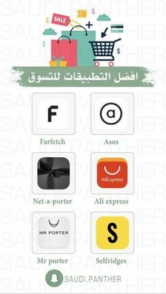 Net Shopping, Online Shopping Sites, Iphone App Layout, Arabic Love Quotes, Iphone 10, Pajama Party, Android Apps, Asos, Website