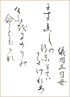 """Japanese poem by The Mother of Gido Sanshi from Ogura 100 poems (early 13th century) 忘れじの 行く末までは かたければ 今日を限りの 命ともがな """"If remembering me / Will for him in future years / Be too difficult, / It would be well this very day / That I should end my life. """" (calligraphy by yopiko)"""