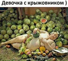 Баба в арбузах