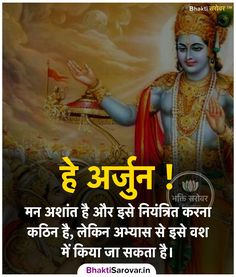 Krishna's Guide for Life Orange Things orange z abonamentu na kartę Hinduism Quotes, Krishna Quotes In Hindi, Osho Hindi Quotes, Marathi Love Quotes, Sanskrit Quotes, Radha Krishna Love Quotes, Lord Krishna Images, Buddha Quotes Life, Geeta Quotes