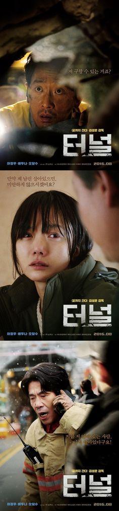 하정우·배두나·오달수 '터널' 캐릭터 포스터, 재난 현장 속 절박함 :: 네이버 TV연예