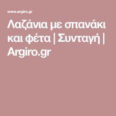 Λαζάνια με σπανάκι και φέτα | Συνταγή | Argiro.gr Feta, Cooking Recipes, Chef Recipes, Recipes