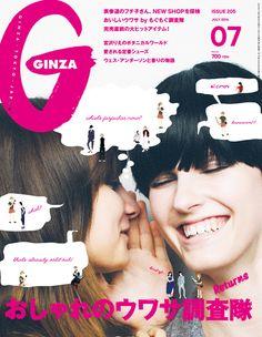『おしゃれのうわさ調査隊リターンズ』Ginza No. 205 | ギンザ (GINZA) マガジンワールド