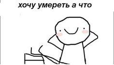 Memes Funny Faces, Stupid Memes, Funny Relatable Memes, Wtf Funny, Hello Memes, Russian Memes, Cute Love Memes, Mood Pics, Mood Quotes