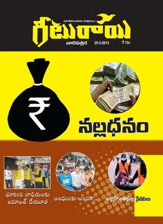 Geeturai Weekly Magazine May 5th Week 2015