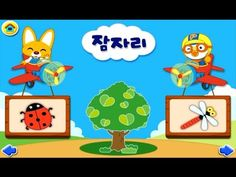 [HD] 낱말놀이 곤충 with Pororo game卜罗罗 宝露露,Popolo, Пороро, ポロロ,เกาหลี