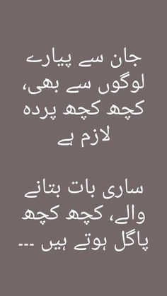 Teenage years is the time when there is sudden transformation in the body and numerous questions emerges in the minds of the adolescents. Love Song Quotes, Poetry Quotes In Urdu, Best Urdu Poetry Images, Urdu Poetry Romantic, Love Poetry Urdu, Urdu Quotes, Life Quotes, Qoutes, Attitude Quotes