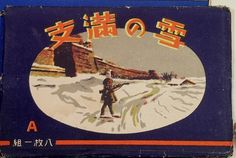 "1930's Japanese Postcards ""Snowing Manchuria & China"" - Japan War Art"